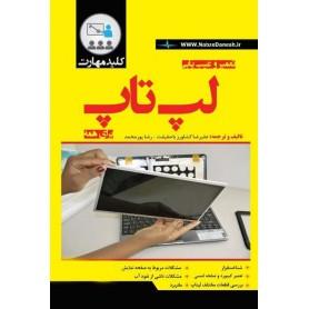 کتاب تعمیر و عیب یابی لپ تاپ برای همه