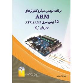 کتاب برنامه نویسی میکروکنترلرهای32 بیتی ARM سری AT91SAM7 به زبان C