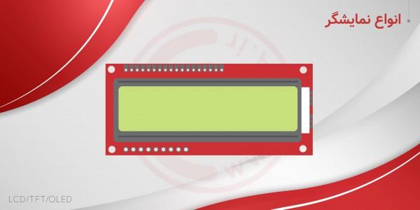 انواع نمایشگر LCD/TFT/OLED