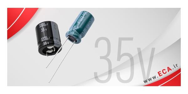 خازن های الکترولیت 35V