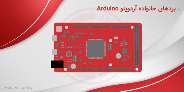 بردهای خانواده آردوینو Arduino