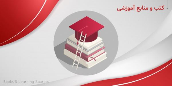 کتب و منابع آموزشی